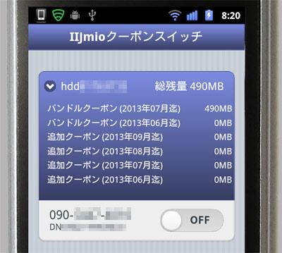 iijmio-rev02.jpg