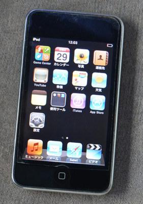 ipod_touch_g2_01.jpg