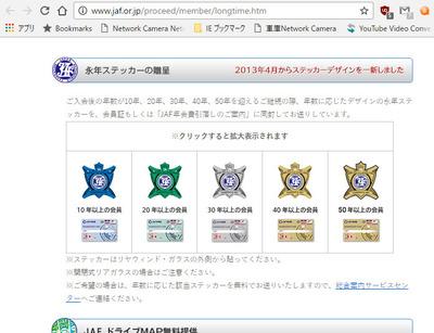jaf_sticker01.jpg