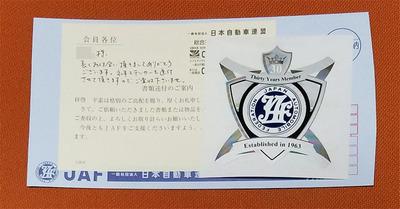 jaf_sticker03.jpg