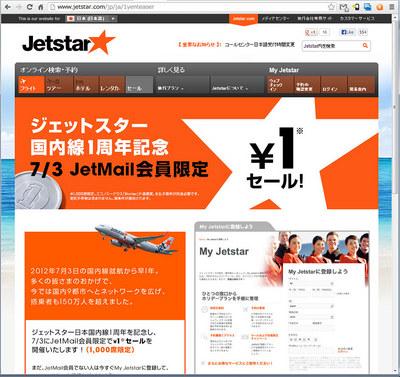 jetstar_1yen01.jpg