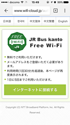 jr_freewifi02.png
