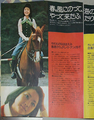 kazeninotte_magazine_s49.jpg