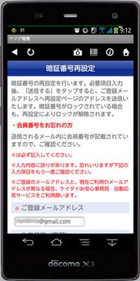 ketai-yamada01.jpg