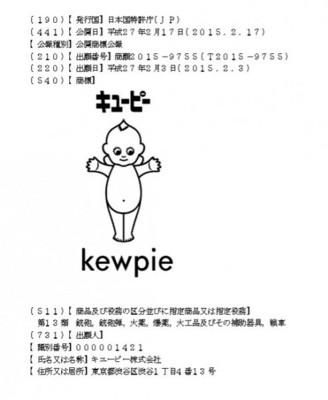kewpie027-493x600.jpg