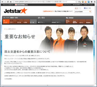 lcc_alert02.jpg