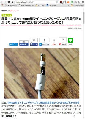 lightning-cable03.jpg