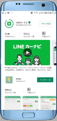 line-navi01.jpg