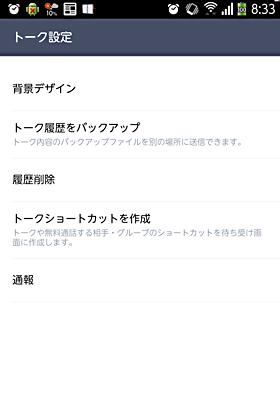 line_backup01.png
