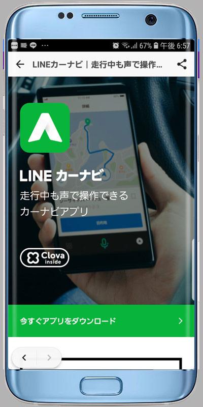 line_navi01.jpg