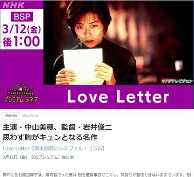 loveletter放送02.jpg