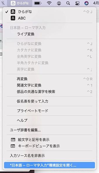 mac_日本語入力01.png