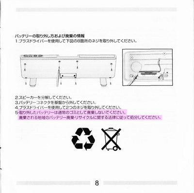 mm50_battery02.jpg
