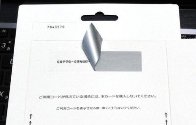 ms_giftcard02.jpg