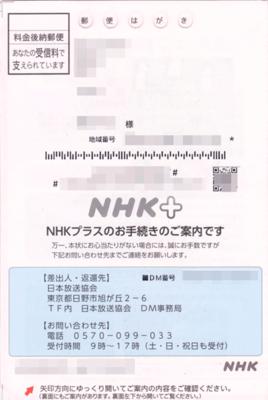 nhk_plus.png