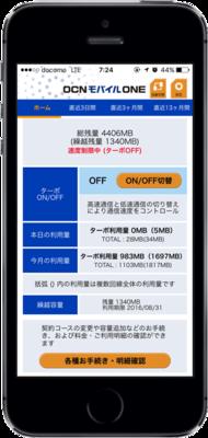 ocnアプリ_利用量.png