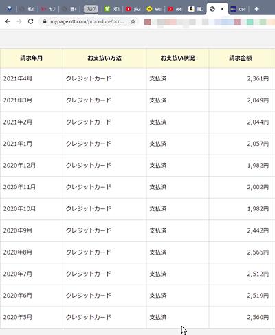 ocn支払い.png