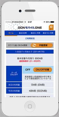 ocn_app_i_01.jpg