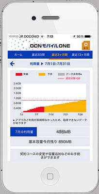 ocn_app_i_02.jpg