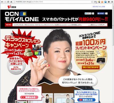 ocn_campaign.jpg