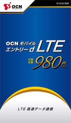 ocn_lte.jpg