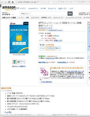 ocn_sim_amazon01.jpg