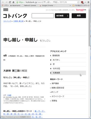 omoshikoshi.png