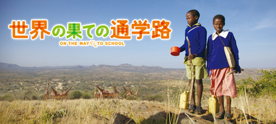 on_the_way_to_school.jpg