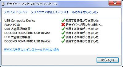 p-01d_usb_driver.jpg