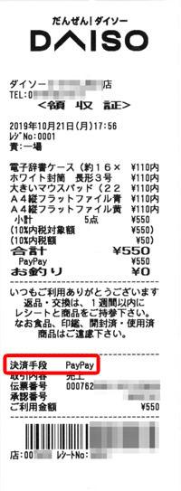 paypay-daiso01.jpg