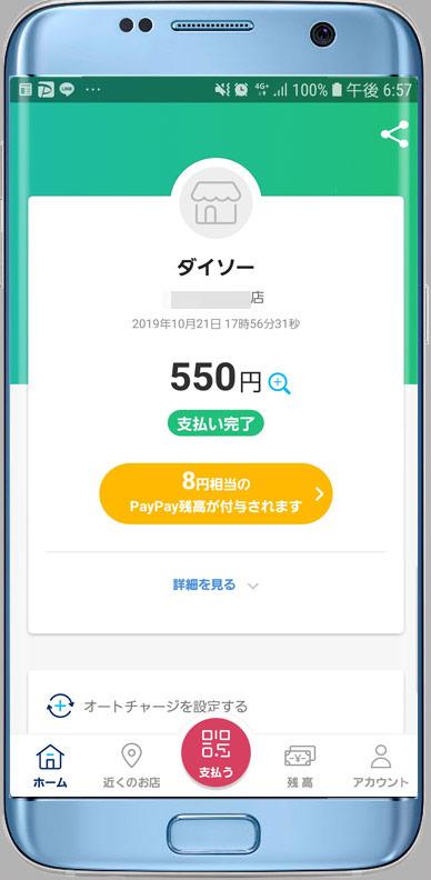 paypay-daiso02.jpg