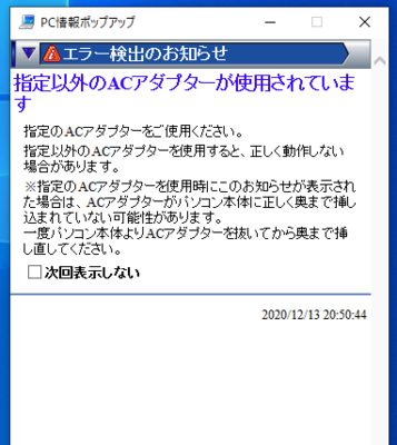 pc情報ポップアップ.png