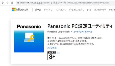 pc設定ユーティリティ3.png