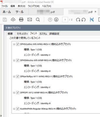 pdf-fonts01.png