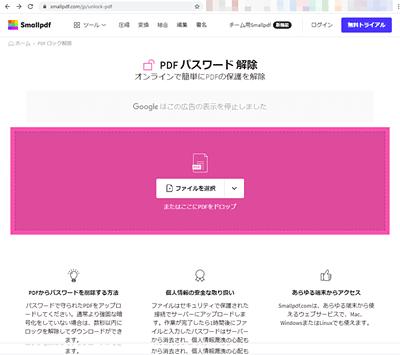 pdfパスワード01.png