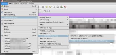 pdf拡張01.png