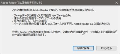 pdf拡張02.png