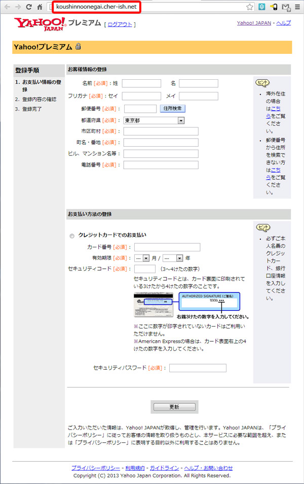 phishing02.jpg