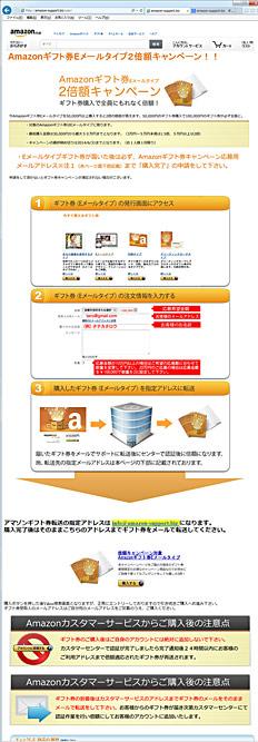 phishing4amazon05_thum.jpg