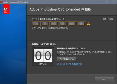 photoshop_serial.jpg