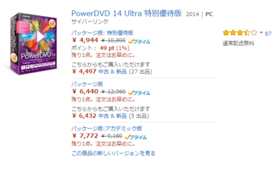 powerdvd03.png