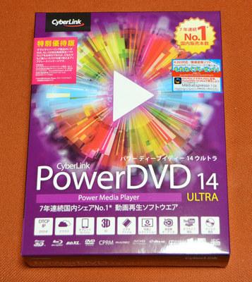 powerdvd14_01.jpg