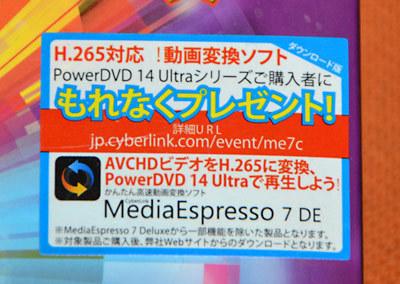 powerdvd14_02.jpg