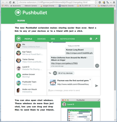 pushbullet_new01.png