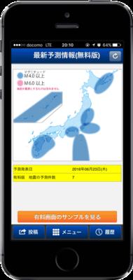 quake-app.png
