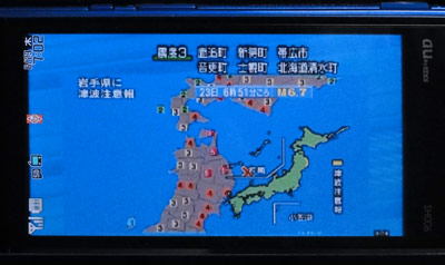 quake20110623.jpg