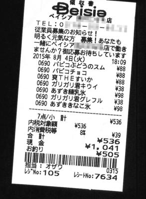 receipt150802.png