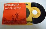 「戦場のタンゴ」のレコード