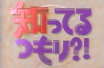 shitteru_tsumori_logo3.jpg