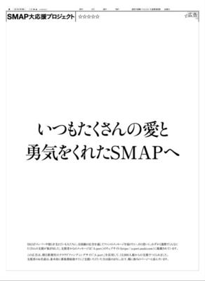 smap_asahi02.png